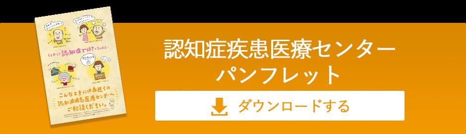 沖縄県認知症疾患医療センターパンフレット