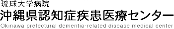 沖縄県認知症疾患医療センター